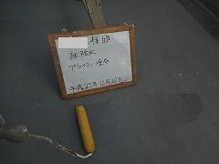 H28.4月鶴ヶ島市A様邸防水プライマー.jpg