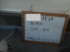 H28.4月鶴ヶ島市A様邸防水主剤 (2).jpg