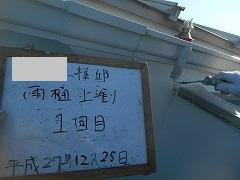H28.4月鶴ヶ島市A様邸雨樋①.jpg
