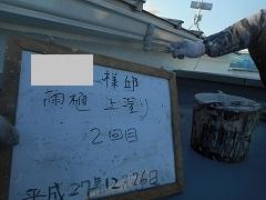 H28.4月鶴ヶ島市A様邸雨樋②.jpg