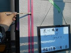 H28.5月狭山市荒川様邸コーキングプライマー.jpg