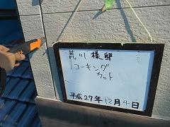 H28.5月狭山市荒川様邸コーキング撤去.jpg