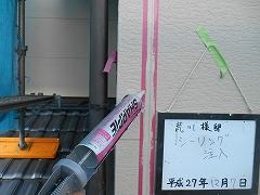 H28.5月狭山市荒川様邸コーキング注入.jpg