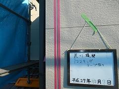 H28.5月狭山市荒川様邸コーキング養生.jpg