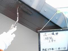 H28.5月狭山市荒川様邸付帯破風上塗り.jpg