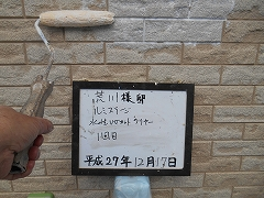 H28.5月狭山市荒川様邸外壁クリヤー上塗り①.jpg