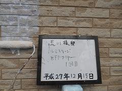 H28.5月狭山市荒川様邸外壁クリヤー下塗り.jpg