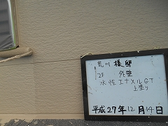 H28.5月狭山市荒川様邸2F上塗り.jpg