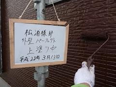 H28.7月川越市松浦様邸外壁塗装1F上塗り