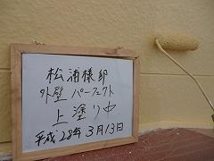 H28.7月川越市松浦様邸外壁塗装2F上塗り