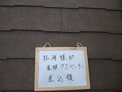 H28.7月川越市松浦様邸屋根塗装タスペーサー挿入後