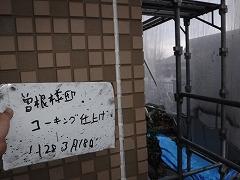 H28.8月飯能市曽根様邸コーキング完了