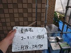 H28.8月飯能市曽根様邸コーキング撤去