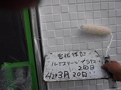 H28.8月飯能市曽根様邸外壁塗装下塗り②