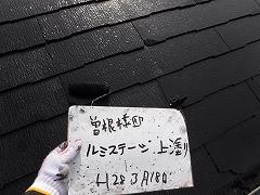 H28.8月飯能市曽根様邸屋根塗装上塗り