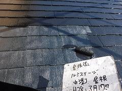 H28.8月飯能市曽根様邸屋根塗装中塗り