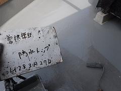 H28.8月飯能市曽根様邸防水トップ