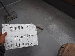 H28.8月飯能市曽根様邸防水プライマー
