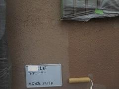 H28.9月川越市A様邸外壁塗装下塗り①