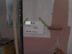H28.9月川越市A様邸外壁塗装中塗り