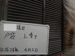 H28.9月川越市A様邸外壁塗装付帯戸袋上塗り