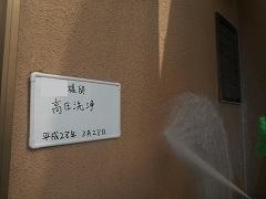 H28.9月川越市A様邸外壁塗装高圧洗浄