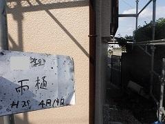 H28.9月川越市S様邸付帯塗装雨樋