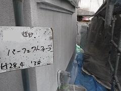H28.9月川越市S様邸外壁塗装下塗り