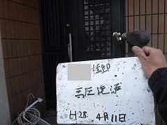 H28.9月川越市S様邸外壁屋根塗装洗浄