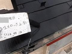 H28.9月川越市S様邸屋根塗装上塗り