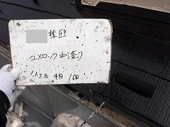 H28.9月川越市S様邸屋根塗装中塗り