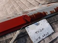 H28.9月川越市S様邸屋根塗装鉄部錆止め