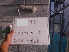 H29.1月 鶴ヶ島市O様邸外壁塗装上塗り.jpg