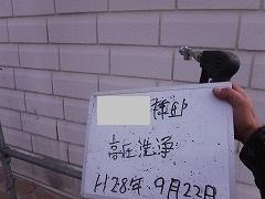 H29.1月 鶴ヶ島市O様邸外壁塗装高圧洗浄.jpg