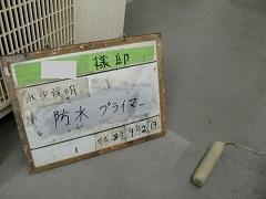 H29.1月川越市Y様邸ベランダ防水プライマー.jpg