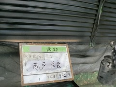H29.1月川越市Y様邸外壁塗装付帯塗装雨戸塗装