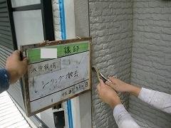 H29.1月Y様邸外壁塗装シーリング撤去