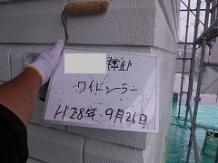 H29.1月 鶴ヶ島市O様邸外壁塗装下塗り①.jpg