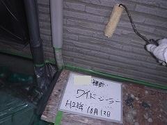 H29.2月さいたま市W様邸外壁塗装下塗り①.jpg