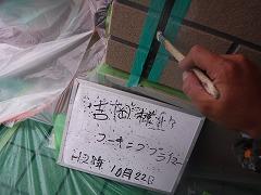 H29.2月東松山市吉岡様邸外壁塗装シーリング打ち替え・プライマー塗布