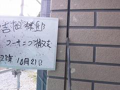 H29.2月東松山市吉岡様邸外壁塗装シーリング打ち替え・撤去