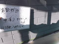 H29.2月東松山市吉岡様邸外壁塗装中塗り