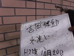 H29.2月東松山市吉岡様邸外壁塗装高圧洗浄
