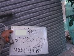 H29.2月さいたま市W様邸外壁塗装上塗り②.jpg
