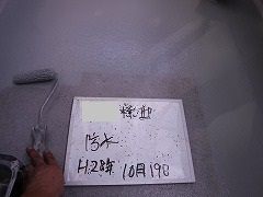 H29.2月さいたま市W様邸外壁塗装屋根塗装ベランダ防水.jpg