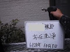 H29.2月さいたま市W様邸外壁塗装屋根塗装高圧洗浄.jpg