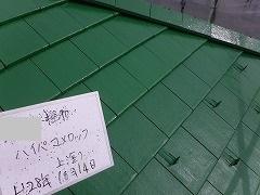 H29.2月さいたま市W様邸屋根塗装上塗り後.jpg