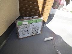 H29.2月幸手市N様邸外壁塗装・屋根塗装・ベランダ防水下塗り.jpg
