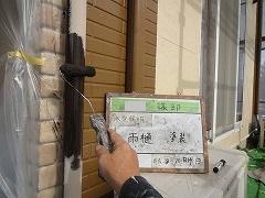 H29.2月幸手市N様邸外壁塗装・屋根塗装付帯塗装雨樋.jpg