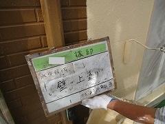 H29.2月幸手市N様邸外壁塗装上塗り①.jpg